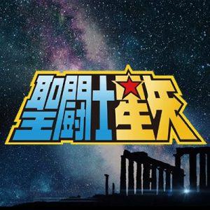 聖闘士星矢(アニメ)の見る順番!TVシリーズやOVAの見方