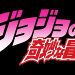 ジョジョを見る順番!アニメシリーズの見方を紹介!