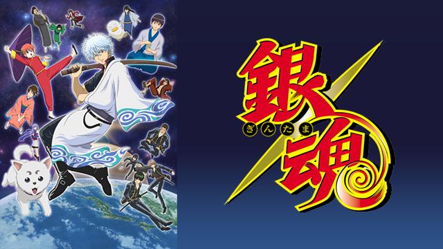 銀魂のアニメを見る順番!TVシリーズ・映画・OVA見方