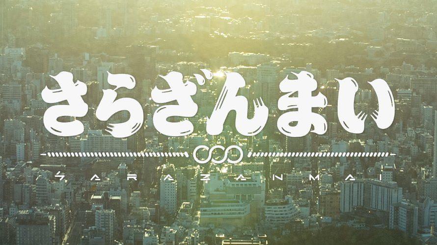 さらざんまいの放送日はいつ?幾原邦彦監督の最新アニメの情報をご紹介!