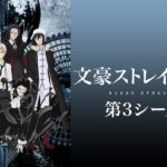文豪ストレイドッグス「27話」の動画!アニメの無料視聴方法をご紹介!