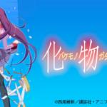 化物語シリーズのアニメの見る順番は?時系列やおすすめの見方をご紹介!