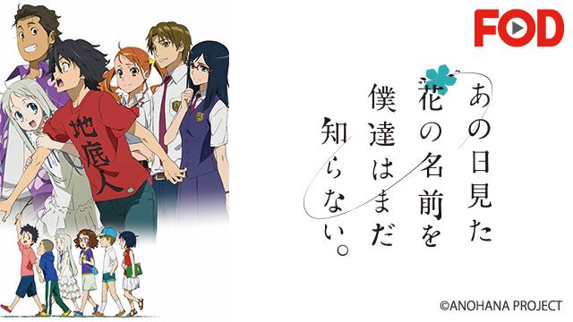あの花のアニメの動画を見るには?フル無料視聴方法をご紹介!