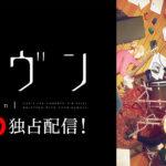 ギヴン「7話」の動画!【Tumbling Dice】の無料視聴方法!