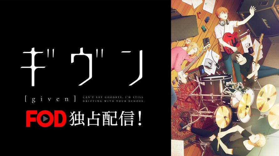 ギヴン「6話」の動画!【Creep】の無料視聴方法!