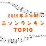 2019年のアニソンランキングTOP10!上半期の神曲はこれ!