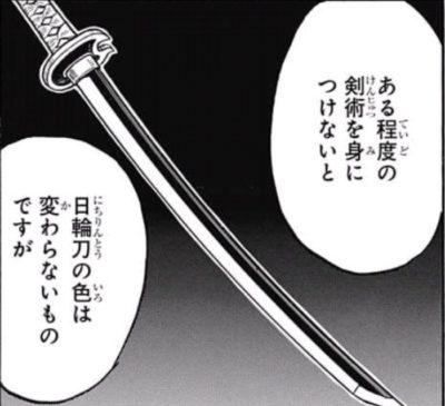 鬼滅の刃の刀の色はどんなのがある?呼吸によって変わる鬼殺隊の